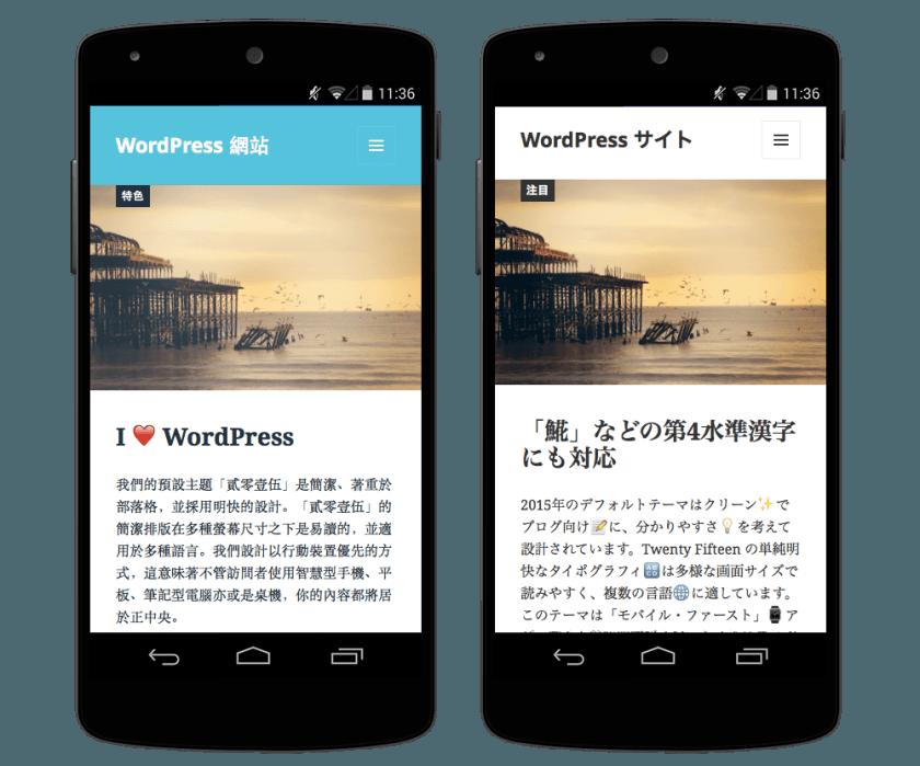 soporte unicode wordpress