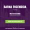 #BarnaEncendida – El evento de tecnología del año en Barcelona